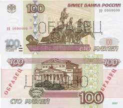 100 roubles