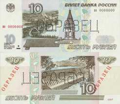 10 roubles