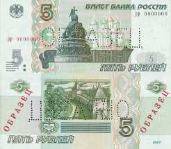 5 roubles